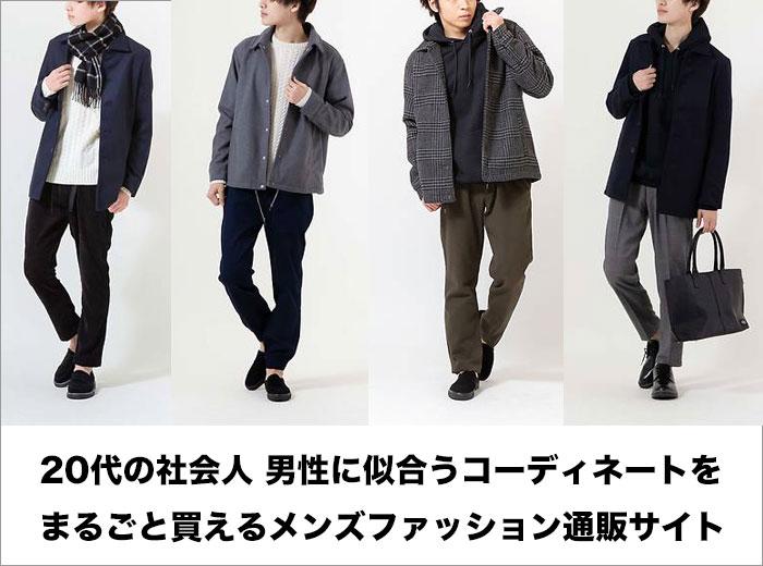 20代社会人男性の私服コーディネートイメージ