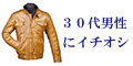 30代男性のファッション