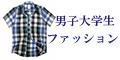 男子大学生のファッション